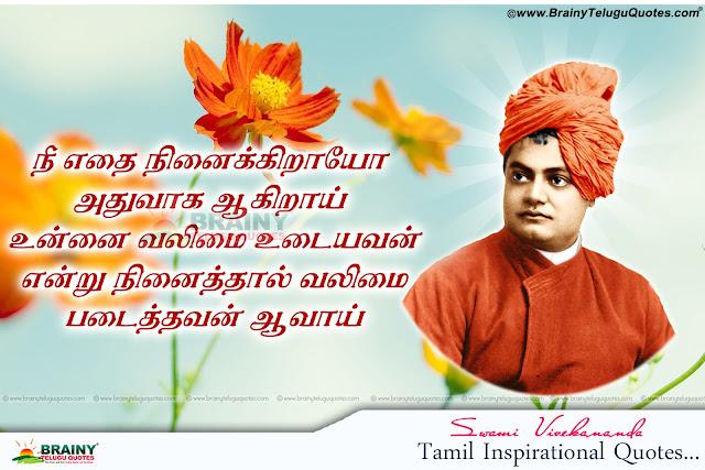 swami vivekananda daily motivated golden words in tamil