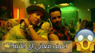 طريقة ترجمة الأغاني الأجنبية اونلاين بالعربي | ترجمة الأغاني بالعربية