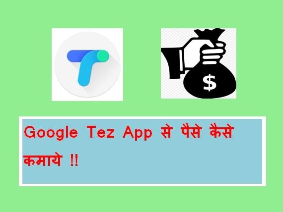google-tez-upi-digital-payment-app-se-paise-kaise-kmaye