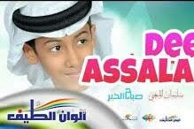 Lirik Lagu Deen Assalam (teks arab dan terjemahannya)