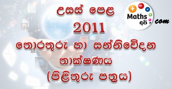 Advanced Level ICT 2011 Marking Scheme