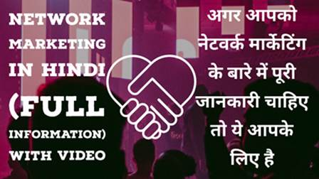 Network-Marketing-in-Hindi