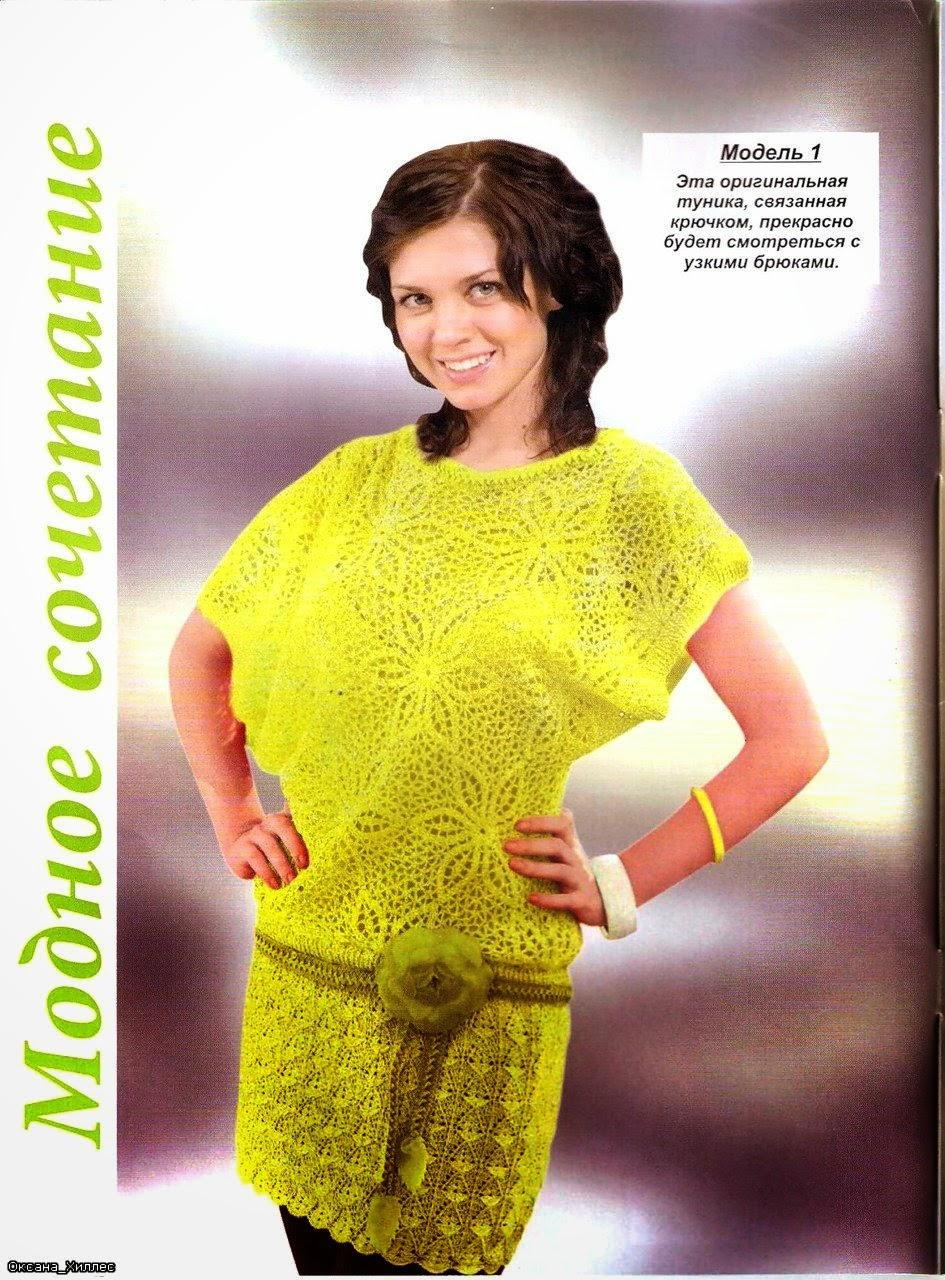 Vestido color limón para tejer con crochet | Crochet y Dos agujas ...