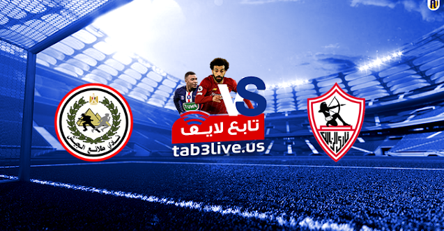 مشاهدة مباراة الزمالك وطلائع الجيش بث مباشر اليوم 2020/09/06 الدوري المصري