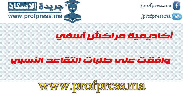 أكاديمية مراكش آسفي وافقت على طلبات التقاعد النسبي