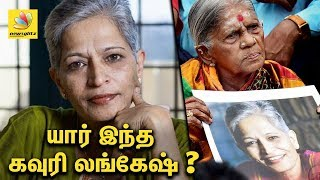 Who is Gauri Lankesh | Latest Tamil News