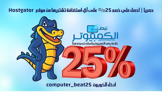 حصرياً |  إحصل على خصم 25% علي أي إستضافة تشتريها من موقع Hostgator