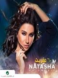 Natasha-60 3afrit 2016