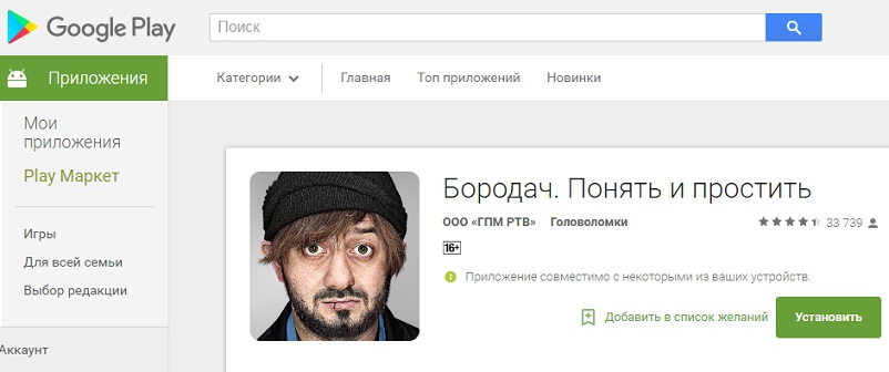Бородач в Google Play