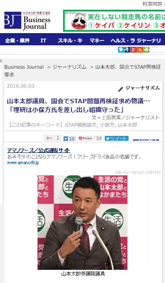 山本太郎議員、国会でSTAP問題再検証求め物議…「理研は小保方氏を差し出し組織守った」