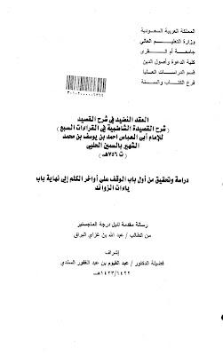 العقد النظيد في شرح القصيد: شرح القصيدة الشاطبية في القراءات السبع للإمام بالسمين الحليي - رسالة ماجستير