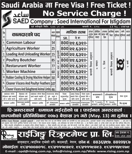 Free Visa, Free Ticket & Free Service Charge, Jobs For Nepali In Saudi Arabia