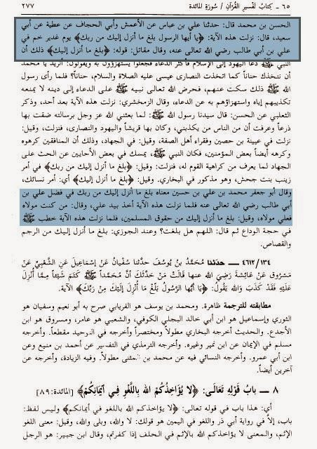 عمدۃ القاری شرح صحیح البخاری ، ج 18 ، ص 277