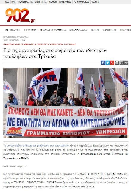 http://www.902.gr/eidisi/ergazomenoi-symmahia/131891/gia-tis-arhairesies-sto-somateio-ton-idiotikon-ypallilon-sta