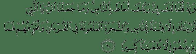 Surat Al Isra' Ayat 60