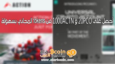 أحصل على 20PCO و 1000ACTN من tokens المجاني بسهولة