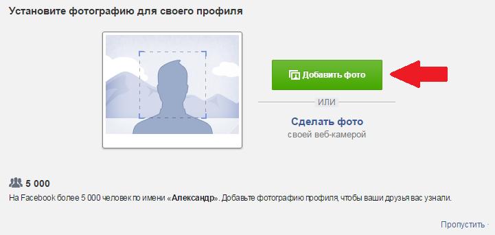 Добавить фото в Фейсбук