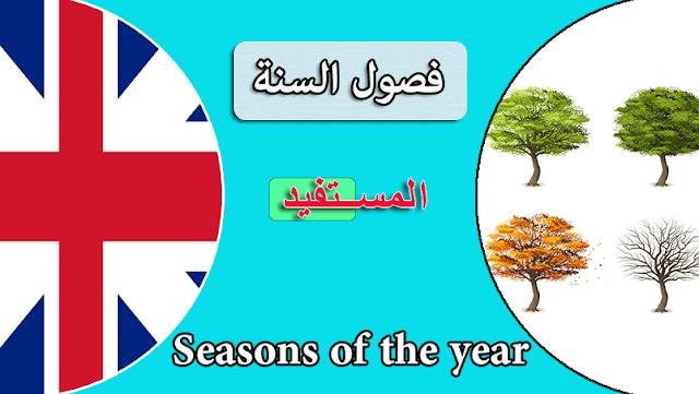 """محادثات اللغة الانجليزية فصول السنة  """"Seasons of the year"""""""