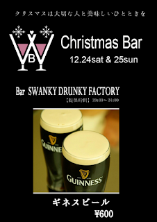 Bar Swanky Drunky Factory Offer Towada Christmas Bar 十和田市クリスマス・バルメニュー スワンキー ドランキー ファクトリー