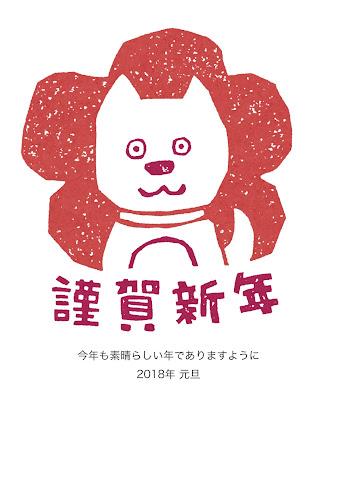花型の犬の芋版年賀状(酉年)