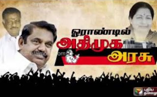 Orandil ADMK – Puthiya Thalaimurai Tv