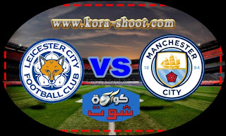 مشاهدة مباراة مانشستر سيتي وليستر سيتي بث مباشر 06-05-2019 الدوري الانجليزي