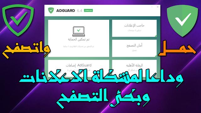 وداعا لمشكلة الاعلانات وبطئ التصفح حمل واتصفح براحتك