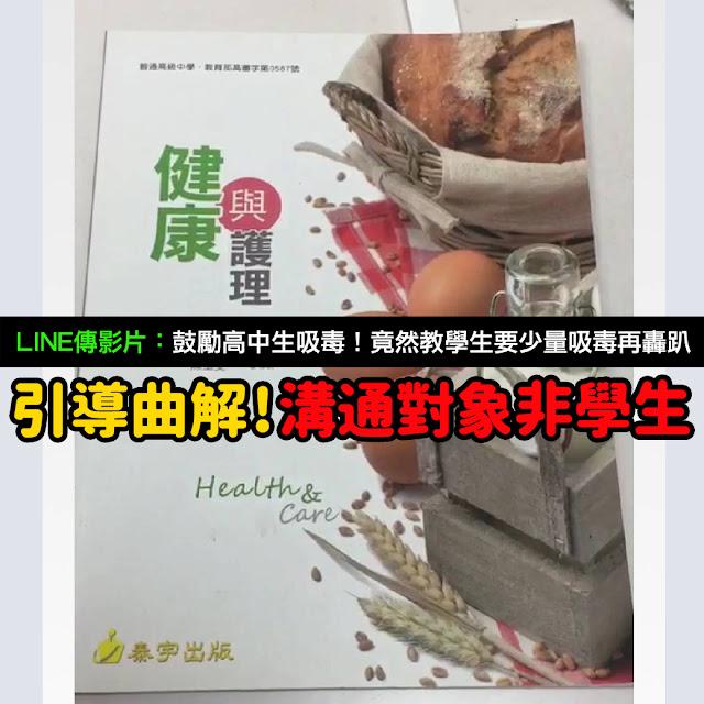 鼓勵高中生吸毒 竟然教學生要少量吸毒再轟趴 台灣同志諮詢熱線協會 謠言 影片