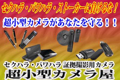 セクハラ・パワハラ 証拠撮影用カメラ 超小型カメラ屋
