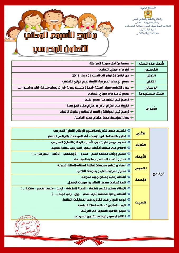 برنامج الأسبوع الوطني للتعاون المدرسي