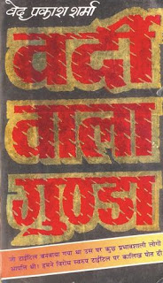 vardi-wala-gunda
