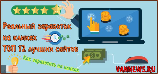 Реальный заработок на кликах - ТОП 12 лучших сайтов