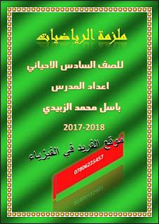 ملزمة الرياضيات للصف السادس الأحيائي ـ أ. باسل محمد الزبيدي pdf 2018،رياضيات العراق