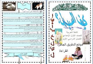 حمل افضل مذكرة لغة عربية شاملة للصف الاول الاعدادى الترم الاول 2019