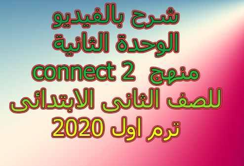 شرح بالفيديو الوحدة الثانية منهج  2 connect للصف الثانى الابتدائى ترم اول 2020