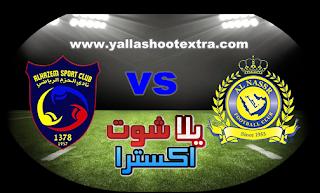 مشاهدة مباراة النصر والحزم بث مباشر 11-05-2019 الدوري السعودي