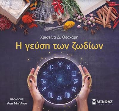 Το βιβλίο της Χριστίνας Δ. Θεοχάρη Η γεύση των ζωδίων απέσπασε το 2ο βραβείο στα Gourmand World Cookbook Awards στην κατηγορία «Innovative».
