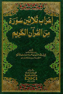 إعراب ثلاثين سورة من القرآن الكريم - إبن خالويه