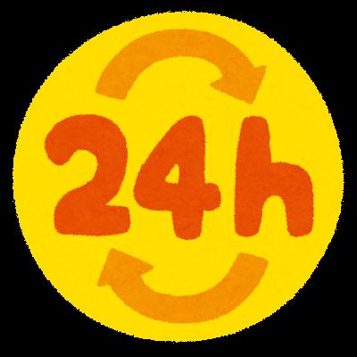 24時間のマーク