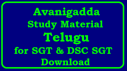 Avanigadda Telugu Study Material for AP TET 2017 TRT DSC Download Download Avanigadda Telugu Study Material for AP Teachers Eligibility Test APTET 2017 Pragathi Avanigadda Study Material for SGT Telugu English PET TET Download fo Teachers Eligibility Test TET and Telangana Teachers Recruitment Test TRT by TSPSC | Download Telugu Study Material from Pragathi Avanigadda Coaching Centre krishna District pragathi-avanigadda-telugu-study-material-for-ap-tet-telangana-trt-download/2017/12/pragathi-avanigadda-telugu-study-material-for-ap-tet-telangana-trt-download.html