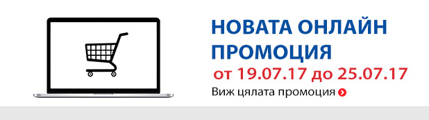 http://www.technopolis.bg/bg/PredefinedProductList/19-07-17-25-07-17/c/OnlinePromo?pageselect=12&page=0&q=&text=&layout=Grid