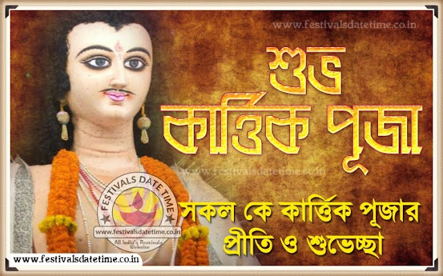 Subho Kartik Puja Bengali Wallpaper Free Download, Kartik Puja in Kolkata