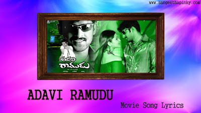 adaviramudu-telugu-movie-songs-lyrics
