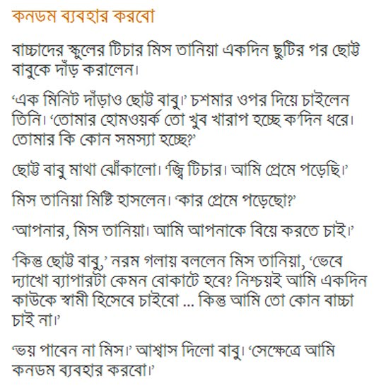 Condm Use Korbo Bangla Couple Joke