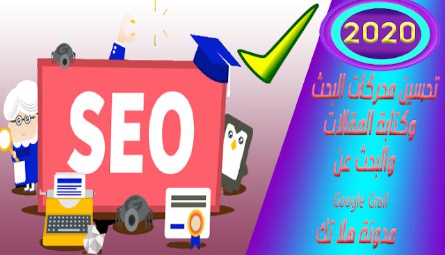 تحسين محركات البحث وكتابة المقالات والبحث عن Google Grail
