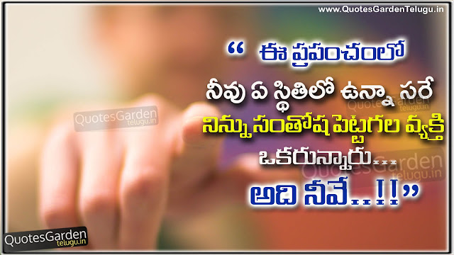 Happiness is Only in You telugu happiness quotes