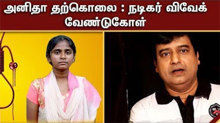 Vivek speech about Anitha's suicide must watch