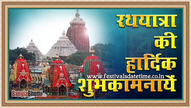 Rath Yatra Hindi Wishing Wallpaper Free Download No.N