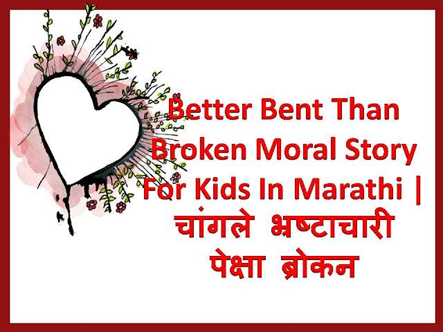Better-Bent-Than-Broken-Moral-Story-For-Kids-In-Marathi