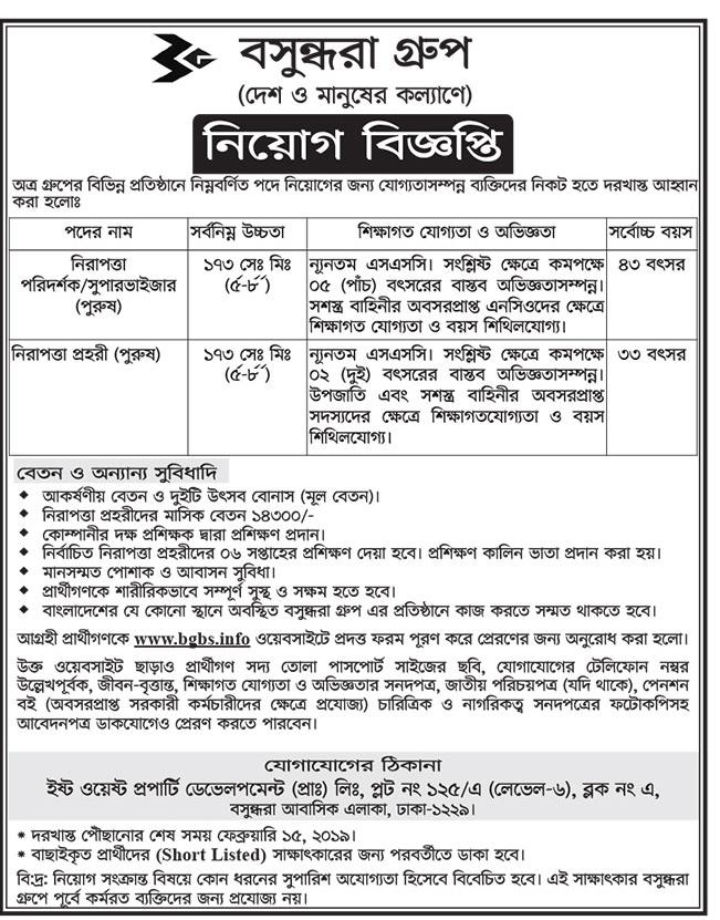 Bashundhara Group Security Guard Job Circular 2019